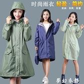 雨衣女單人衣潮便攜成人時尚徒步長款防水風衣款韓國旅游雨披可愛 時尚芭莎