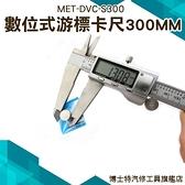 博士特汽修 300mm游標卡尺 液晶數位顯示 mm/in二單位切換 電工測量尺 工業用 不鏽鋼游標卡尺