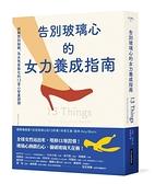 (二手書)告別玻璃心的女力養成指南︰拆解性別枷鎖,為女性客製化的13堂心智重訓課