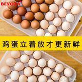 雞蛋收納盒架托多層家用冰箱長方形格子餃子盒日本放食品的保鮮盒 igo 薔薇時尚