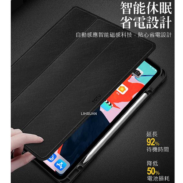 TOTU 2021 iPad Pro 11吋 Air 4 10.9吋 2020 皮套 防摔套 休眠 翻蓋 保護套 筆槽 幕系列