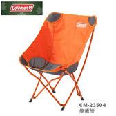 【速捷戶外】美國Coleman CM-23504 療癒椅(杏黃),休閒椅,露營椅,摺疊椅 CM23504