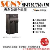 御彩數位@樂華 Sony NP-F750 F760 F770 專利快速充電器 副廠壁充式座充 1年保固 自動斷電