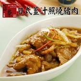 貞榮小館.日式薑汁照燒豬肉(280g/包,共三包)﹍愛食網
