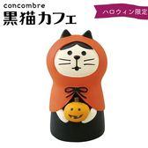 Hamee 日本 DECOLE concombre 萬聖節 黑貓咖啡廳 療癒公仔擺飾 (小橘帽貓咪) 586-925341
