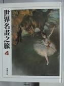 【書寶二手書T6/藝術_XBR】世界名畫之旅(4)_1992年_原價1200