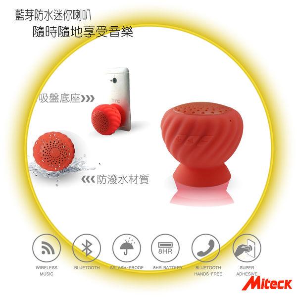 Miteck吸盤式 攜帶型 無線藍芽喇叭-I phone6 可用