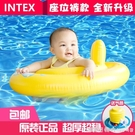INTEX寶寶游泳圈座圈0-3歲加厚兒童坐圈腋下圈救生圈嬰兒浮圈包郵 NMS名購居家