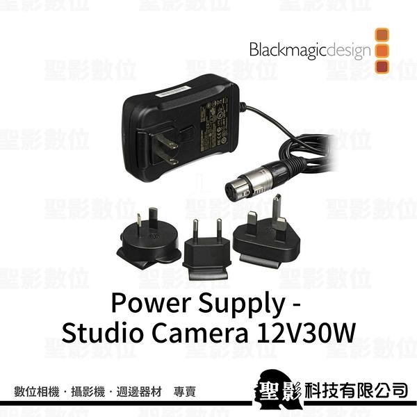 【聖影數位】Blackmagic Design Power Supply - Studio Camera 12V30W《公司貨》