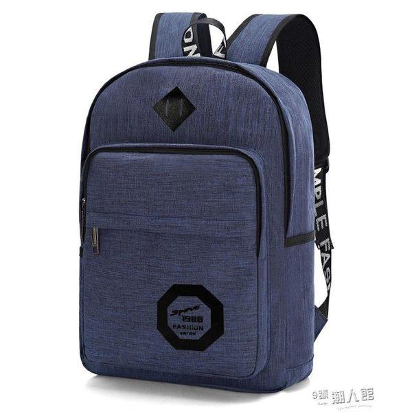 男士雙肩包韓版時尚潮流旅行背包日韓個性街頭大學生高中學生書包【全館免運】
