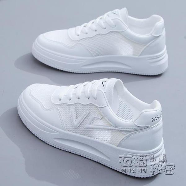 小白鞋 小白鞋女鞋夏季新款百搭鏤空透氣單網面帆布運動板鞋網鞋薄款 衣櫥秘密