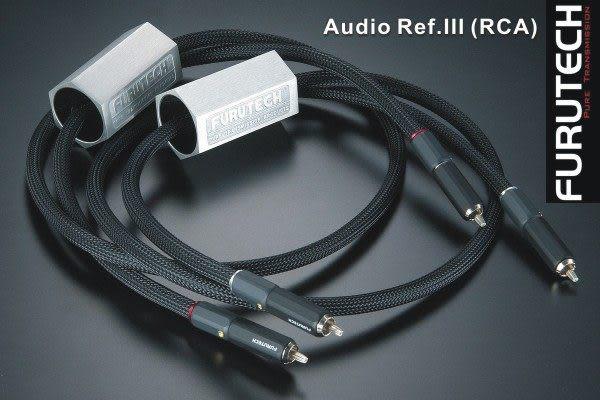 【勝豐群音響新竹】Furutech 古河 Audio Ref.III (RCA) 頂級Audio 超平衡訊號線