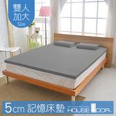 House Door 大和抗菌防螨布套 5cm記憶床墊-雙大6尺(質感灰)