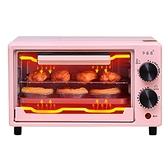 烤箱 12升烤箱家用小型迷你 多功能烘焙披薩蛋撻蛋糕自動電烤箱