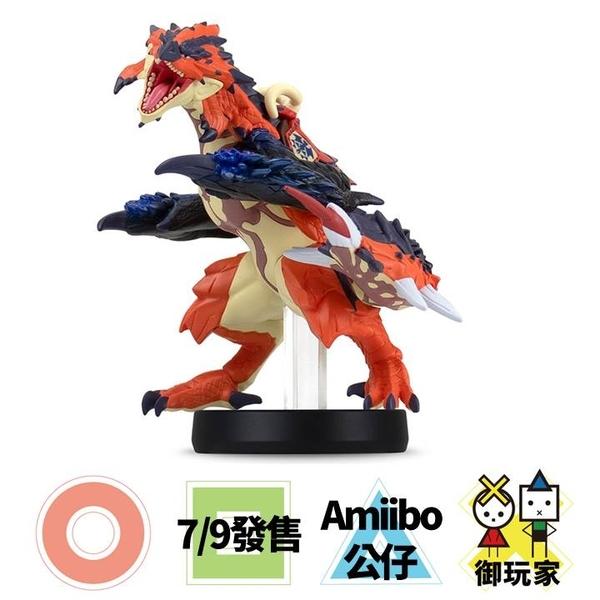 預購 NS Amiibo 魔物獵人 物語 2 破滅之翼 破滅火龍 7/9發售
