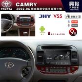 【JHY】2002~06年TOYOTA CAMRY專用9吋螢幕V55系列安卓機*雙聲控+藍芽+導航+安卓*8核心4+32(倒車選配)