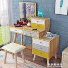 梳妝台 北歐梳妝台現代簡約網紅ins風臥室梳妝桌子小戶型家用簡易化妝台 果果輕時尚NMS