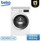 【限時贈 HDV-ST02 吸塵器】[Beko 倍科]8公斤 變頻滾筒洗脫烘衣機 WDW85143