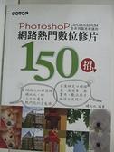 【書寶二手書T4/電腦_DP6】網路熱門數位修片150招--Photoshop_原價420_楊姁