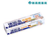 德恩奈 三效牙膏 130gm【新高橋藥局】抗敏感牙膏