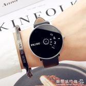 韓版簡約個性創意概念時尚男女款中學生防水皮帶手錶  歐韓流行館
