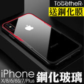 ToGetheR+【ATG150】iPhoneX/8/8Plus/iPhone6Plus/iPhone7/iPhone7Plus 透明防摔全包鋼化玻璃手機殼(四色)