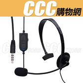 PS4 耳機 E款 - 單邊小耳機
