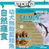 【🐱🐶培菓寵物48H出貨🐰🐹】紐西蘭Addiction自然癮食幼犬無穀藍鮭魚犬糧-454g