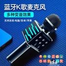 DS868麥克風話筒無線藍牙k歌神器話筒大喇叭大音量家庭式k歌唱吧