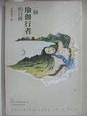 【書寶二手書T1/傳記_AFW】一個瑜伽行者的自傳_尤迦南達