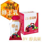 DV 醇養妍 15入 蜂王乳+維生素E 全新升級【YES 美妝】