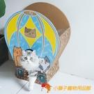 電視機貓抓板貓熱氣球窩撓磨爪器耐磨瓦楞紙【小獅子】