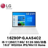 LG 樂金 Gram 16Z90P-G.AA54C2 16吋11代Intel輕薄筆電 白(16/i5-1135G7/16G/512G/W10H)