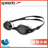 SPEEDO 成人度數泳鏡Mariner Supreme (衛) 黑 200度-800度 SD811321B973 近視泳鏡