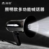 (交換禮物)隨身喇叭照明款喇叭喊話器手鍊擴音器錄音插卡插盤戶外喇叭電筒充電大聲公