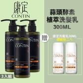 【3瓶優惠組】CONTIN 康定 酵素植萃洗髮乳 300ML/瓶 洗髮精-贈2瓶30ml 隨身瓶