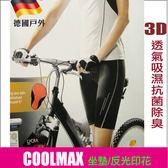 女款短車褲 頂級彈性萊卡CoolMAX抗菌3D車墊(C2522 黑色)【戶外趣】