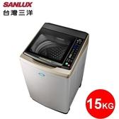 【三洋家電】15kg 直流超音波變頻洗衣機 內外不鏽鋼(不鏽鋼)《SW-15DAGS》省水+節能
