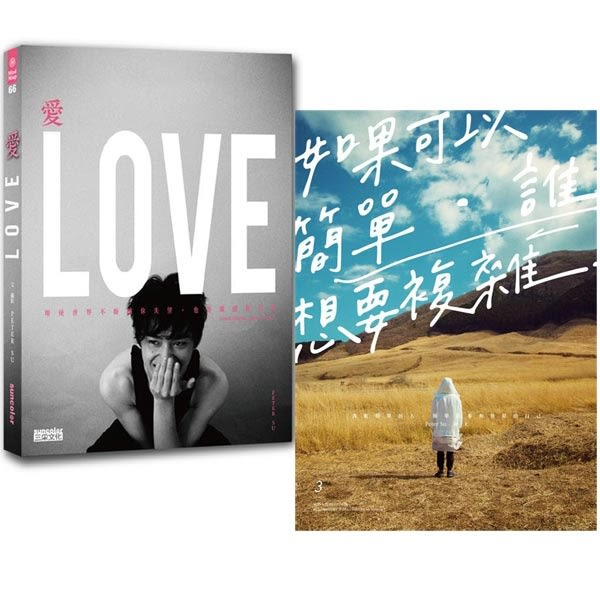 Peter Su:愛+如果可以簡單,誰想要複雜(2書)