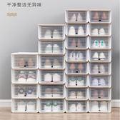 加厚放鞋子的收納盒抽屜式鞋盒鞋櫃組合整理箱【南風小舖】
