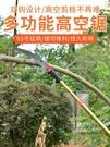 園林工具加長桿伸縮高枝鋸手據果樹修剪修枝...