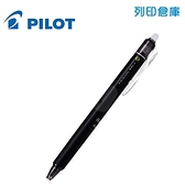 PILOT 百樂 LFBK-23EF-B 黑色 0.5 按鍵魔擦鋼珠筆 1支