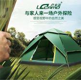 帳篷   戶外野營帳篷3-4人加厚防雨 2雙人家庭露營全自動二室一廳 igo  非凡小鋪