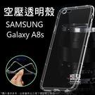【妃凡】像裸機般透!空壓殼 三星 Galaxy A8s 軟殼 手機殼 透明 保護殼 手機套 保護套 198