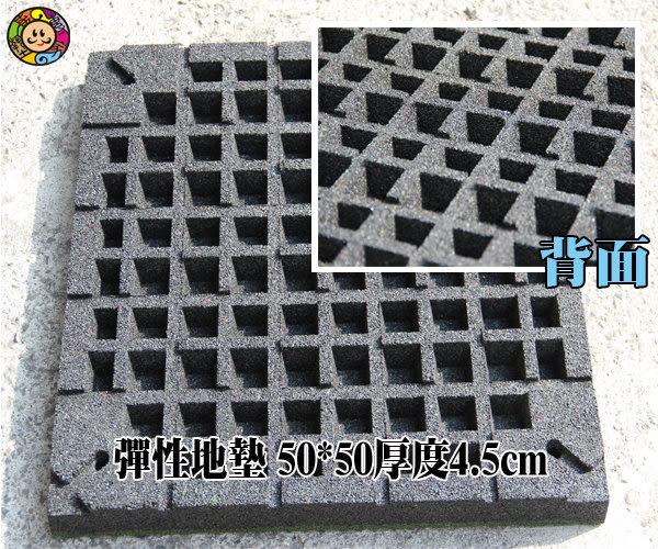 【本富地墊專家】50*50CM*厚4.5cm-公園戶外材料鋪面及屋頂隔熱兩用彈性橡膠墊