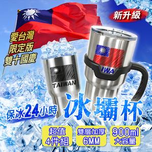 6MM雙層加厚款304不鏽鋼酷冰壩杯超值4件組黑霸旗