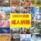 拼圖1000片大型兒童益智玩具成人減壓卡通風景【古怪舍】