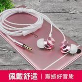 手機耳機入耳式耳塞重低音安卓手機通用有線控帶麥男女生       智能生活館