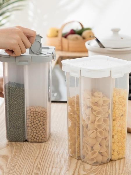 尺寸超過45公分請下宅配密封罐五谷雜糧收納盒大容量四分格干貨收納盒麥片盒雜糧儲物罐子