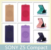 SONY Xperia Z5 Compact 壓花上下開皮套 磁吸 皮套 手機殼 手機包 保護殼 手機套 保護套 外殼 背殼